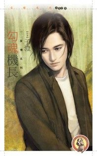 勾魂機長【一夜情1】(限)
