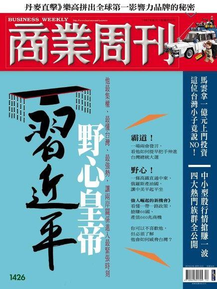 商業周刊 第1426期 2015/03/11