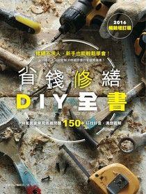 省錢修繕DIY全書(2016暢銷增訂版)