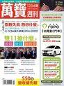 萬寶週刊 第1254期 2017/11/10