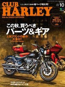 CLUB HARLEY 2019年10月號 Vol.231 【日文版】