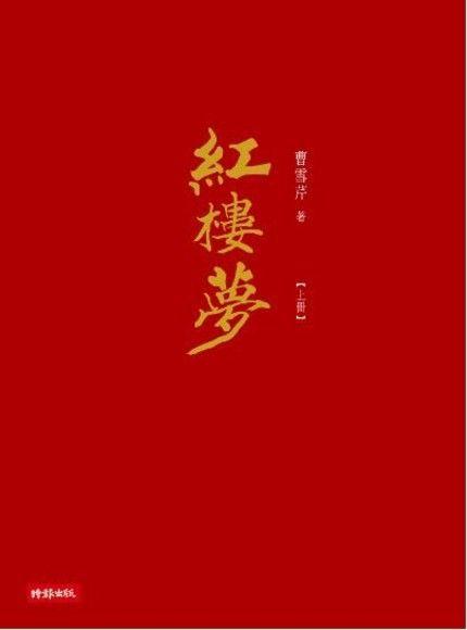 紅樓夢(套書)