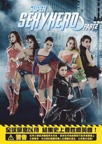 SUPER SEXY HERO Part.2【史上最性感女英雌】