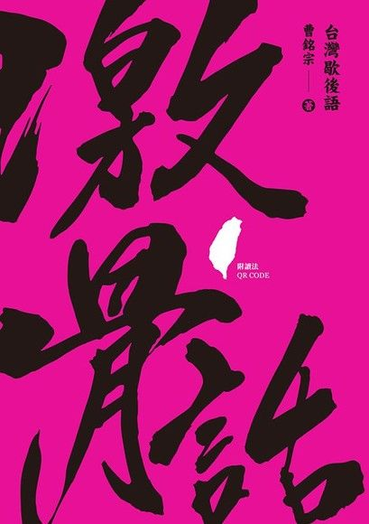 激骨話:台灣歇後語