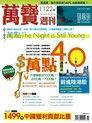 萬寶週刊 第1122期 2015/04/30