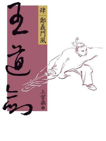 王道劍【肆】鄭義門風