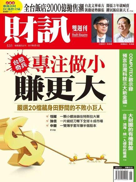 財訊雙週刊 第531期 2017/06/15