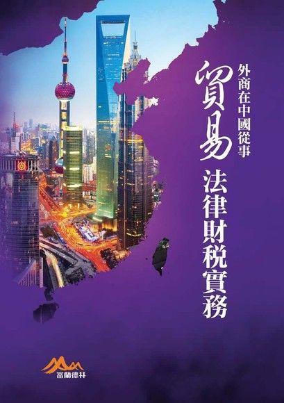 外商在中國從事貿易法律財稅實務