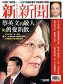 新新聞 第1498期 2015/11/18