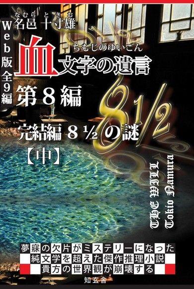 血文字の遺言〈第8編〉完結編8 1/2の謎【中】