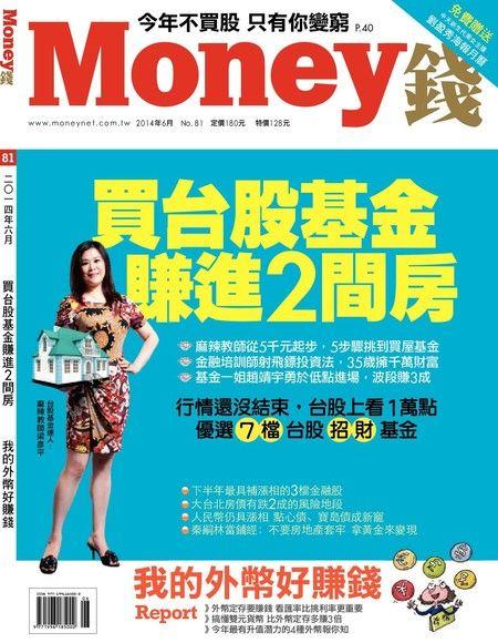 Money錢 06月號/2014 第81期