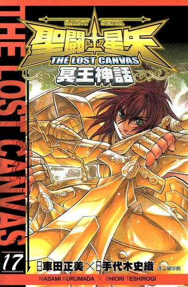 聖鬥士星矢THE LOST CANVAS冥王神話 (17)