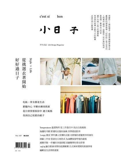 小日子享生活誌3月號/2017第59期