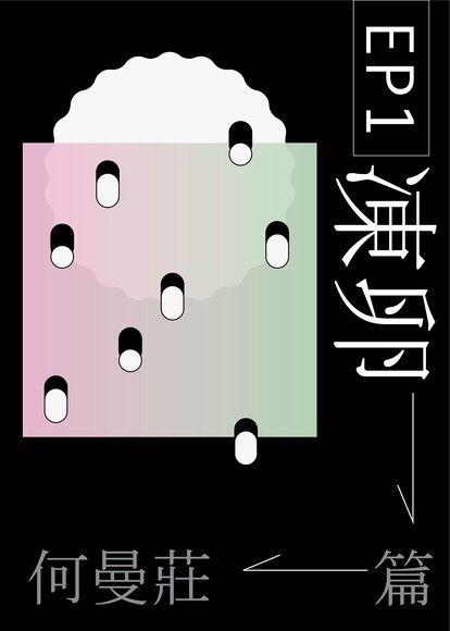 EP 1:凍卵篇