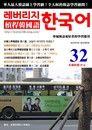 槓桿韓國語學習週刊第32期