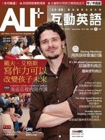 ALL+互動英語 09月號/2013 第106期