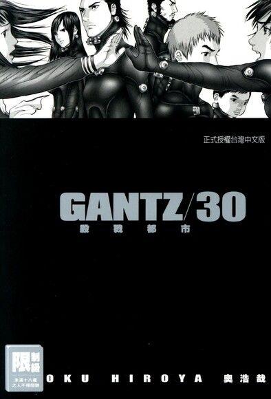 GANTZ殺戮都市(30)