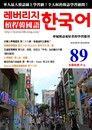 槓桿韓國語學習週刊第89期