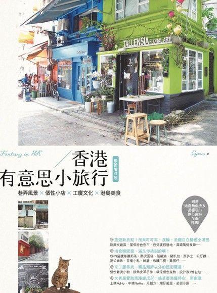 香港有意思小旅行(暢銷增訂版)