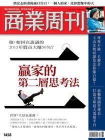 商業周刊 第1458期 2015/10/21