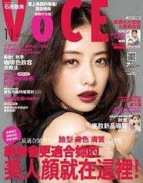 VoCE美妝時尚國際中文版 11月號/2017 第98期