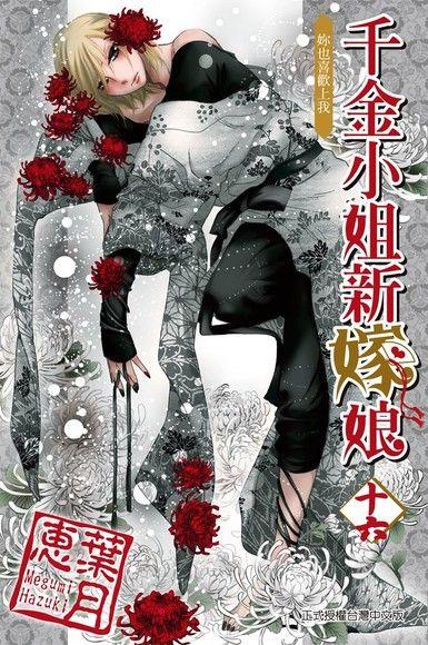 千金小姐新嫁娘 (16)