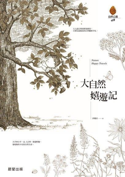 大自然嬉遊記【最新彩圖版】