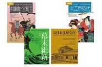 日本中世近代歷史文化(四冊套書)