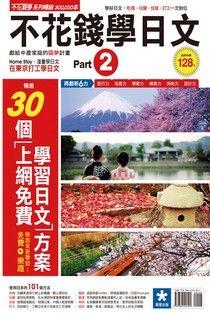 不花錢學日文part II