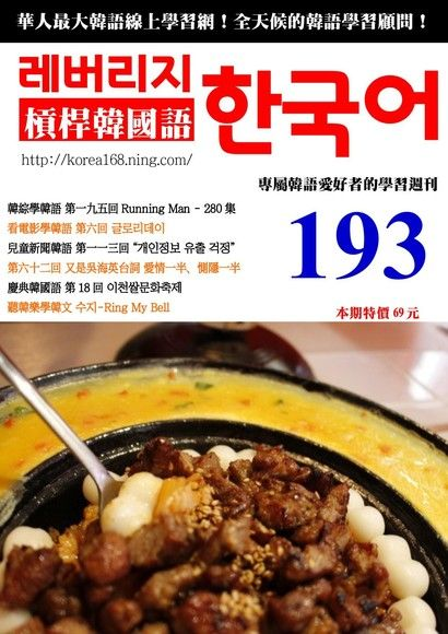 槓桿韓國語學習週刊第193期