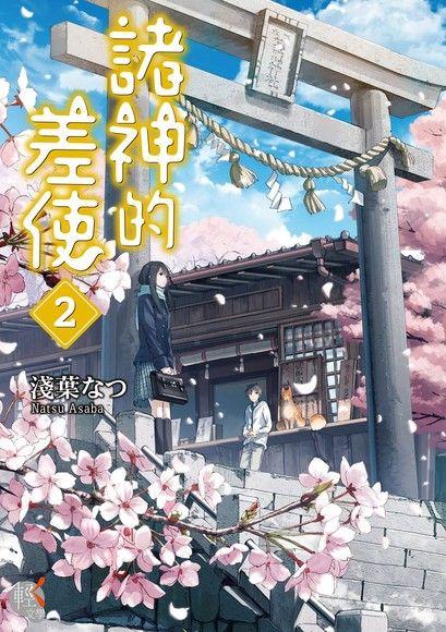 諸神的差使 (2)(小說)