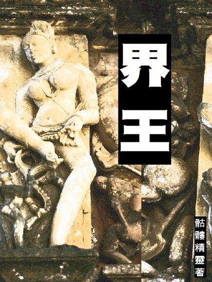 界王(卷三)