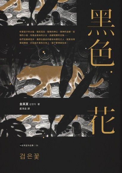 黑色花【金英夏作品集6】
