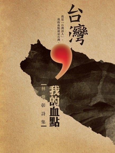 台灣,我的血點