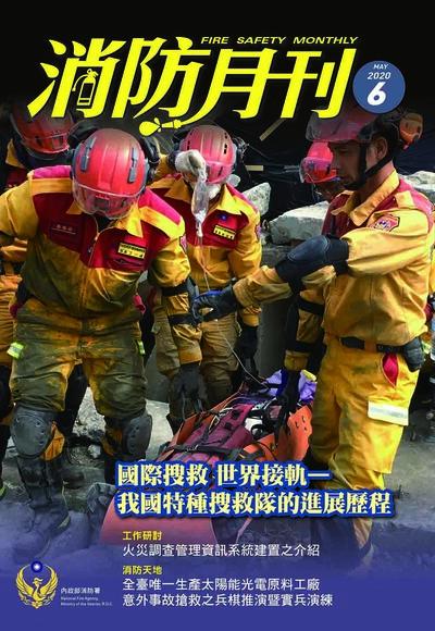 消防月刊 2020年06月號