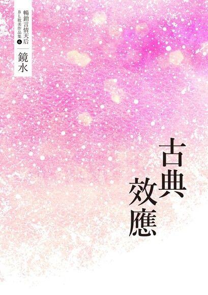 鏡水BL耽美作品集 6:古典效應