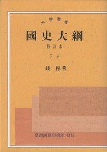 Outline History (Vol.2) 國史大綱㊦