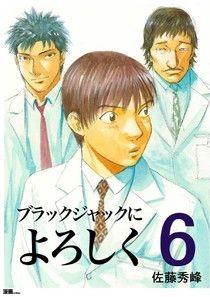 ブラックジャックによろしく(06)