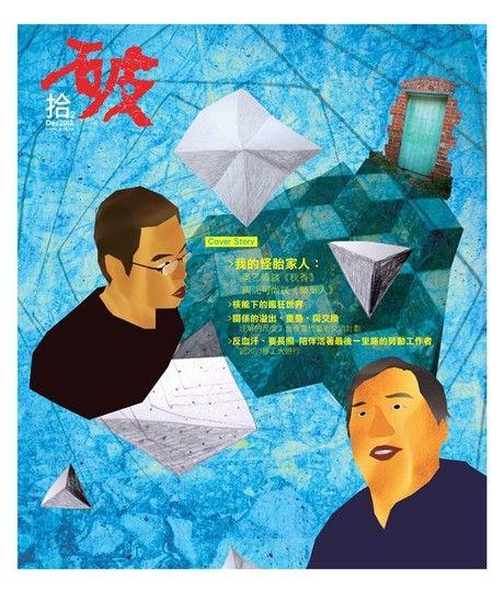破月刊X拾2 Dec. 2013