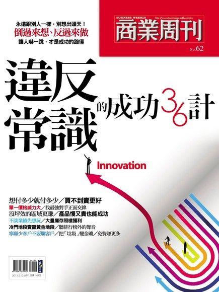 商業周刊 特刊62:違反常識的成功