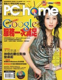 PC home 電腦家庭 10月號/2006 第129期