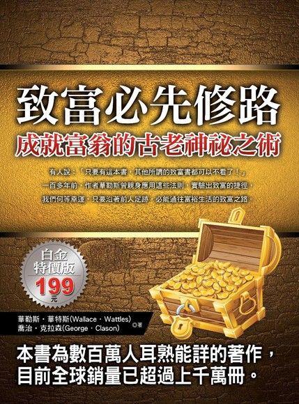 致富必先修路:成就富翁的古老神祕之術