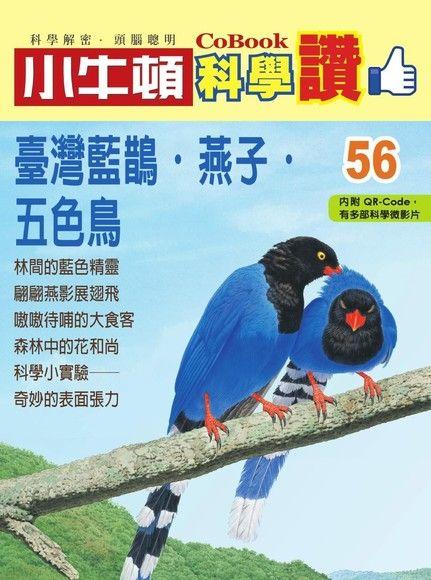 小牛頓科學讚56:臺灣藍鵲.燕子.五色鳥
