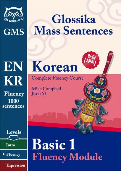 GMS Korean Basic 1
