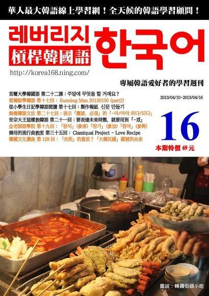 槓桿韓國語學習週刊第16期