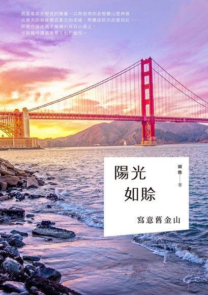 陽光如賒——寫意舊金山