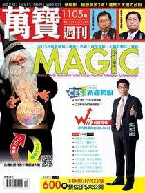 萬寶週刊 第1105期 2014/12/31