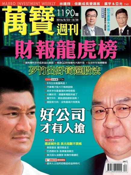 萬寶週刊 第1190期 2016/08/19