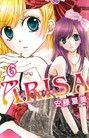 ARISA~雙子迷情~(6)