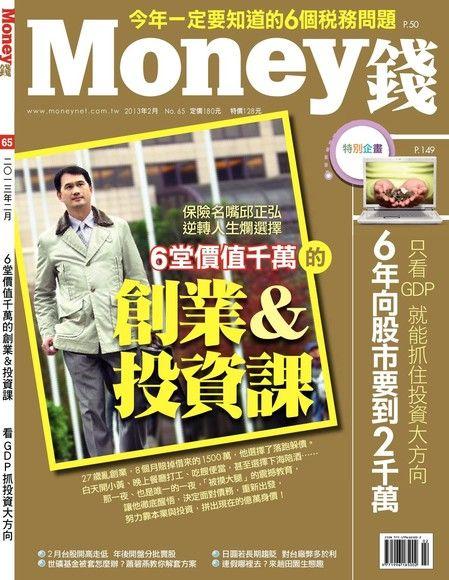 Money錢 02月號/2013 第65期